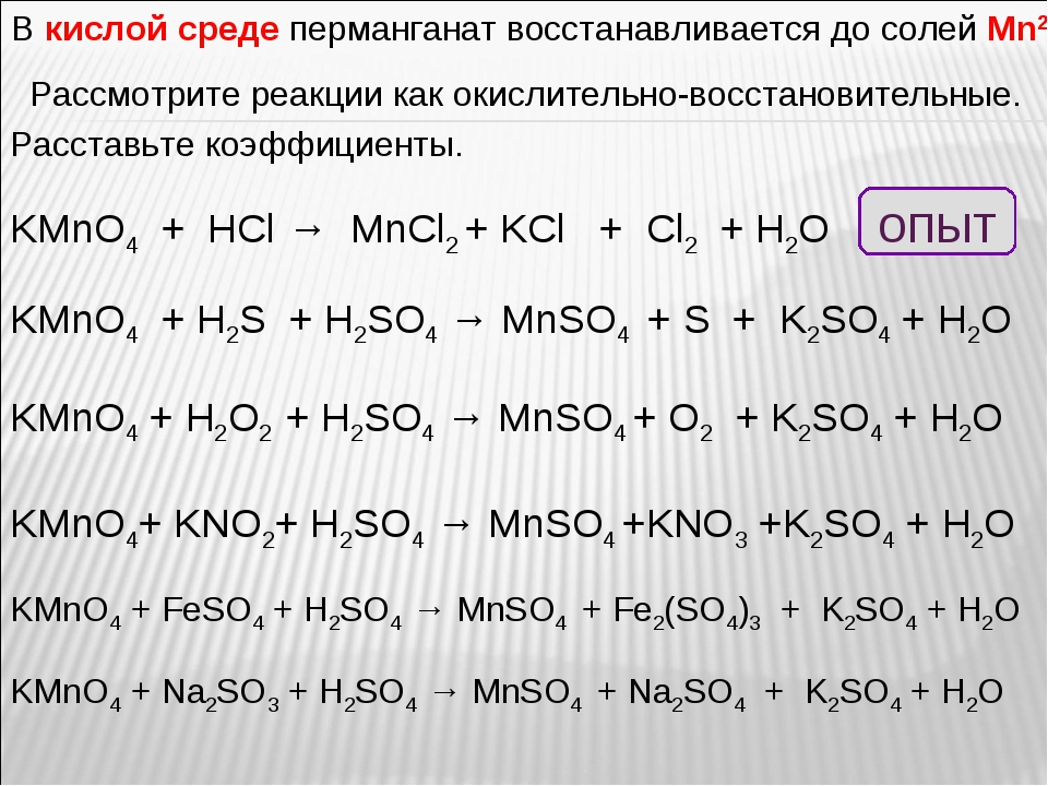 В кислой среде перманганат восстанавливается до солей Mn2+ KMnO4 + H2S + H2SO...