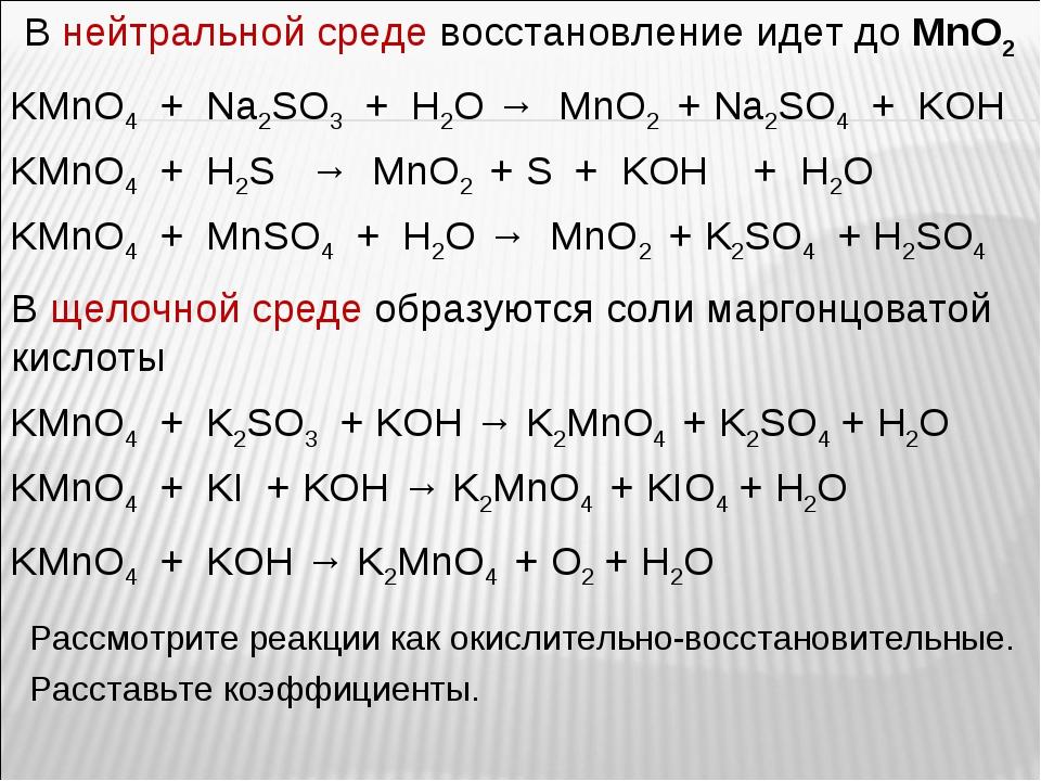 В нейтральной среде восстановление идет до MnO2 KMnO4 + Na2SO3 + H2O → MnO2 +...