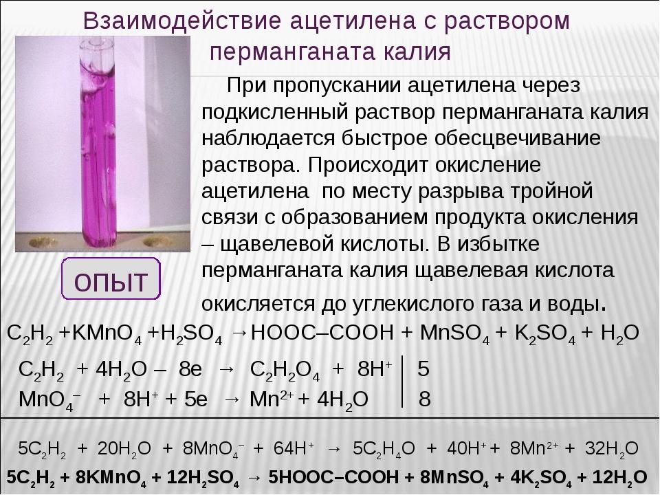 acetylene lab