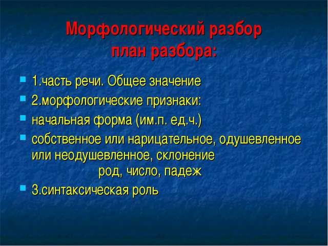 Морфологический разбор план разбора: 1.часть речи. Общее значение 2.морфологи...