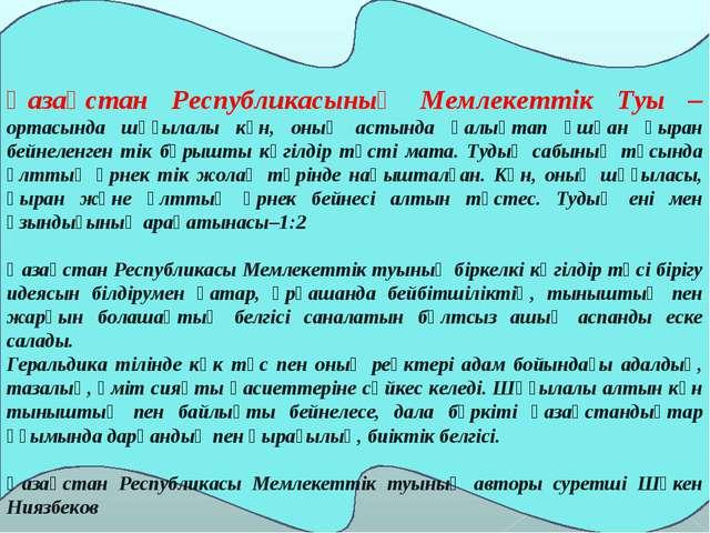 2006 жылы 7 қаңтарда халық санасына сіңіп, жүрегіне жылы ұялаған Шәмші Қалдая...