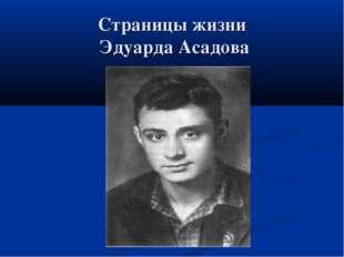 Страницы жизни Эдуарда Асадова