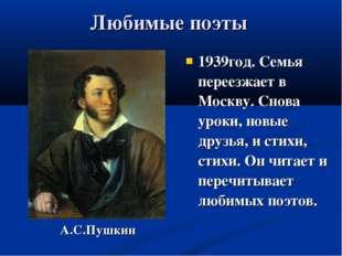 Любимые поэты А.С.Пушкин 1939год. Семья переезжает в Москву. Снова уроки, нов