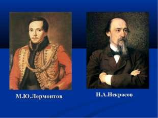 Н.А.Некрасов М.Ю.Лермонтов