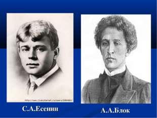 С.А.Есенин А.А.Блок