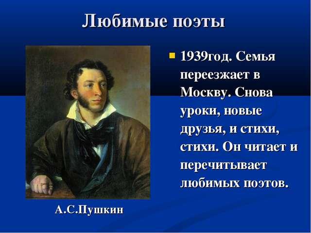 Любимые поэты А.С.Пушкин 1939год. Семья переезжает в Москву. Снова уроки, нов...