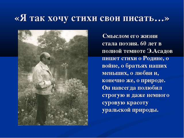 «Я так хочу стихи свои писать…» Смыслом его жизни стала поэзия. 60 лет в полн...