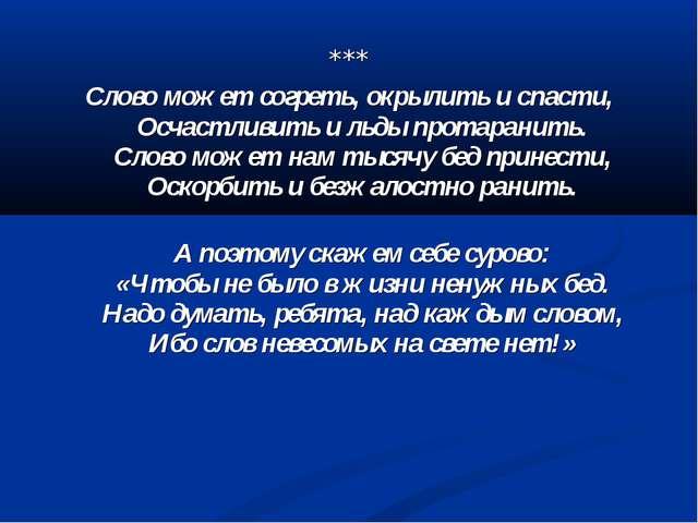 *** Слово может согреть, окрылить и спасти, Осчастливить и льды протаранить....