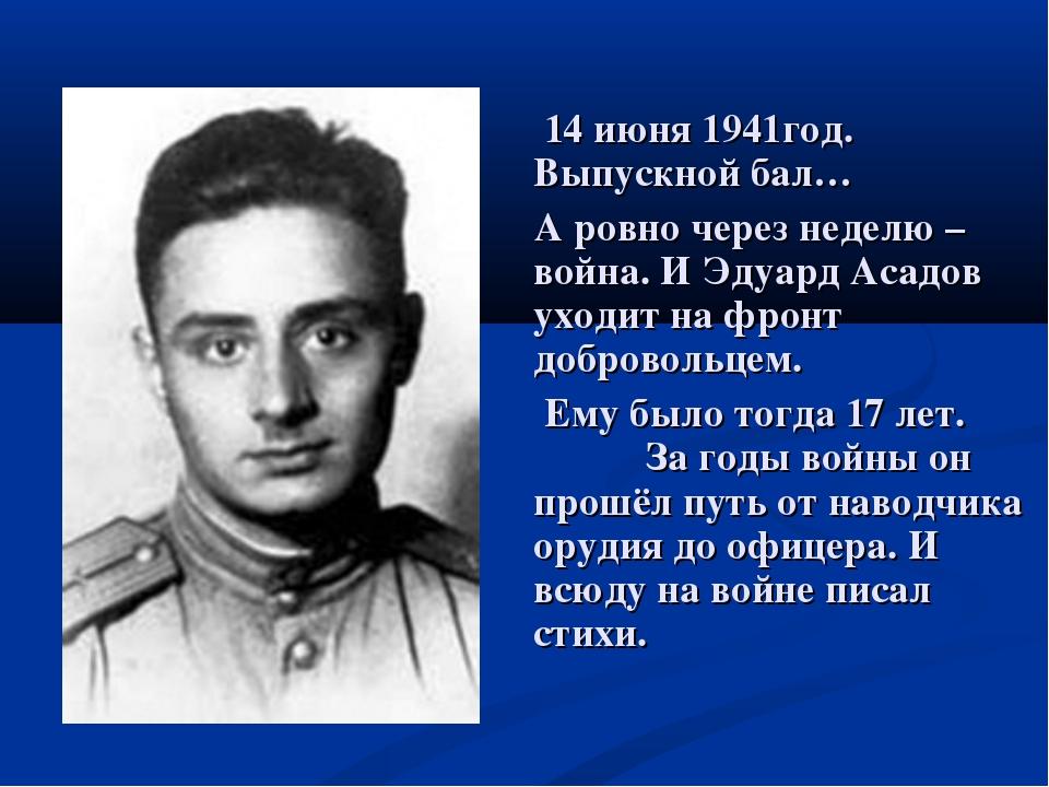 14 июня 1941год. Выпускной бал… А ровно через неделю – война. И Эдуард Асадо...