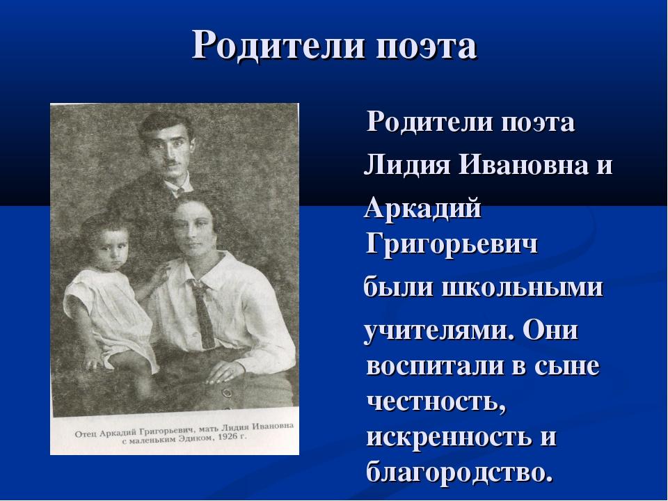 Родители поэта Родители поэта Лидия Ивановна и Аркадий Григорьевич были школь...