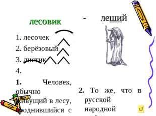 лесовик 1. лесочек 2. берёзовый 3. листик 4. 1. Человек, обычно живущий в лес