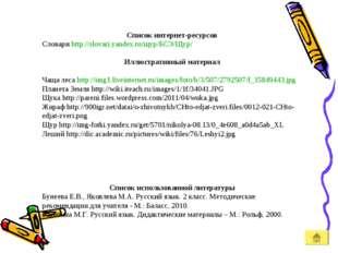 Список интернет-ресурсов Словари http://slovari.yandex.ru/щур/БСЭ/Щур/ Иллюст