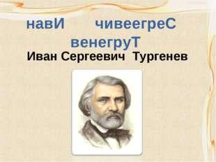 навИ чивеегреС венегруТ Иван Сергеевич Тургенев