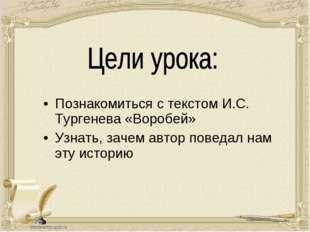 Познакомиться с текстом И.С. Тургенева «Воробей» Узнать, зачем автор поведал