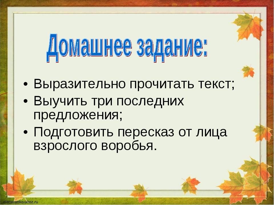 Выразительно прочитать текст; Выучить три последних предложения; Подготовить...