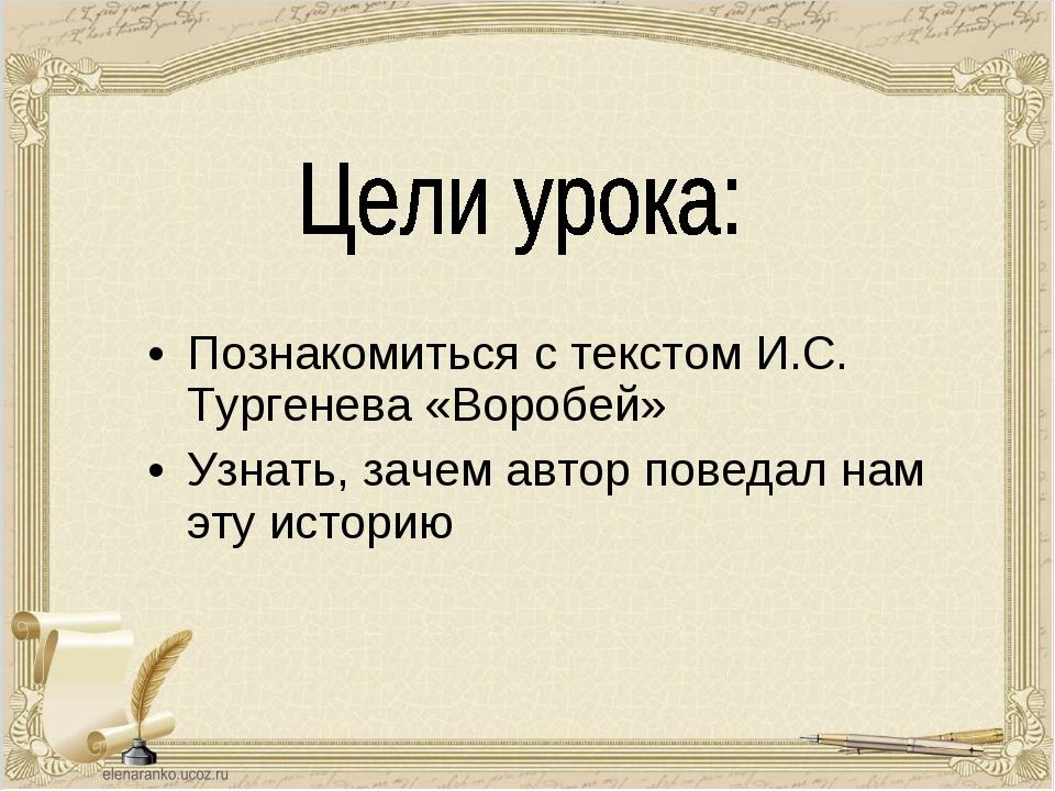 Познакомиться с текстом И.С. Тургенева «Воробей» Узнать, зачем автор поведал...