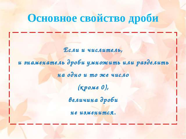 Основное свойство дроби Если и числитель, и знаменатель дроби умножить или ра...