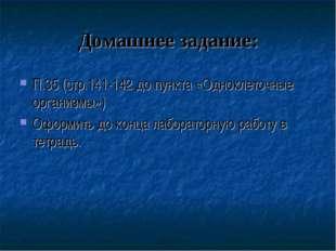 Домашнее задание: П.35 (стр.141-142 до пункта «Одноклеточные организмы») Офор