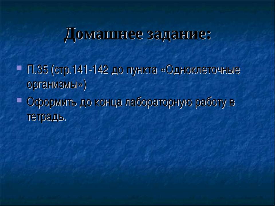 Домашнее задание: П.35 (стр.141-142 до пункта «Одноклеточные организмы») Офор...