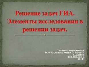 Учитель информатики МОУ «СОШ №66 им.Н.И.Вавилова», г.Саратов Л.В. Худошина 20