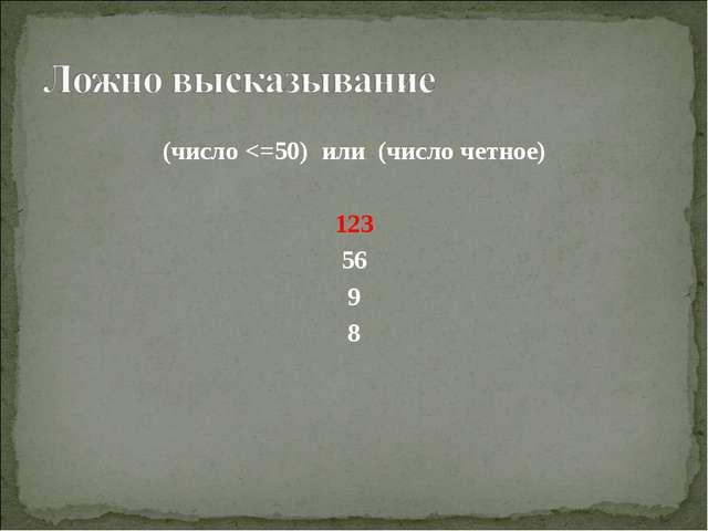 (число