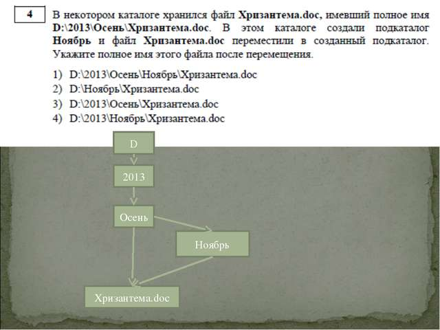 D 2013 Осень Хризантема.doc Ноябрь