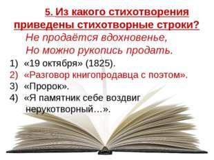 5. Из какого стихотворения приведены стихотворные строки? Не продаётся вдохн