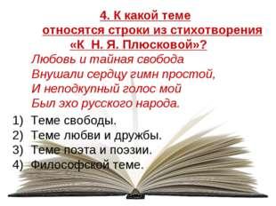 4. К какой теме относятся строки из стихотворения «К Н. Я. Плюсковой»? Лю