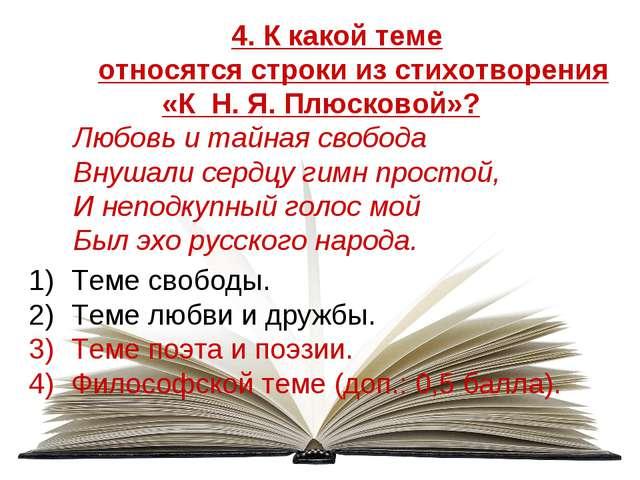 4. К какой теме относятся строки из стихотворения «К Н. Я. Плюсковой»? Лю...