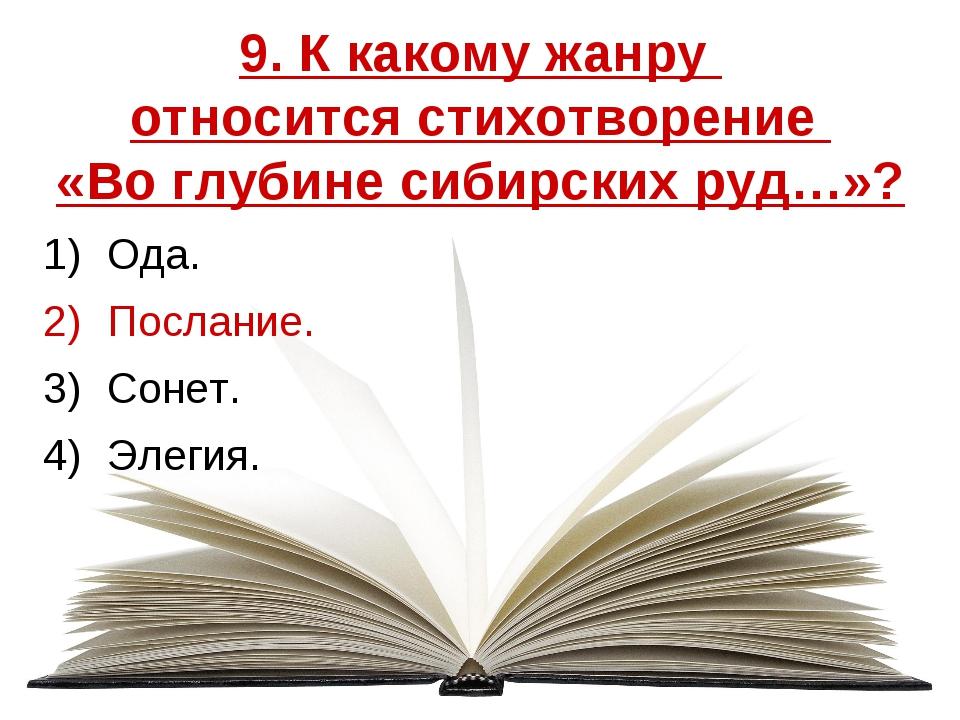 9. К какому жанру относится стихотворение «Во глубине сибирских руд…»? Ода. П...