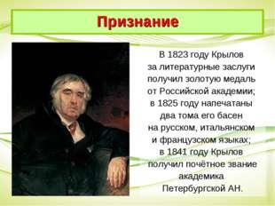 В 1823 году Крылов за литературные заслуги получил золотую медаль от Российск
