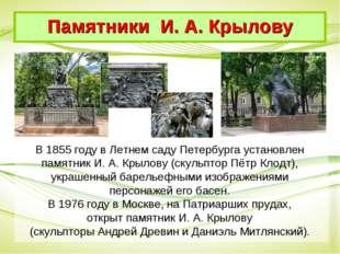 В 1855 году в Летнем саду Петербурга установлен памятник И. А. Крылову (скуль