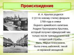 И. А. Крылов родился 2 (13 по новому стилю) февраля 1769 года в семье бедного