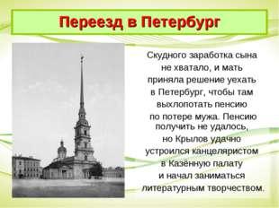 Скудного заработка сына не хватало, и мать приняла решение уехать в Петербург