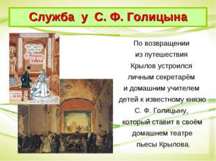 По возвращении из путешествия Крылов устроился личным секретарём и домашним у