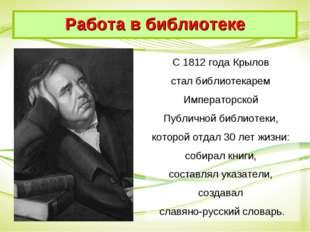 С 1812 года Крылов стал библиотекарем Императорской Публичной библиотеки, кот