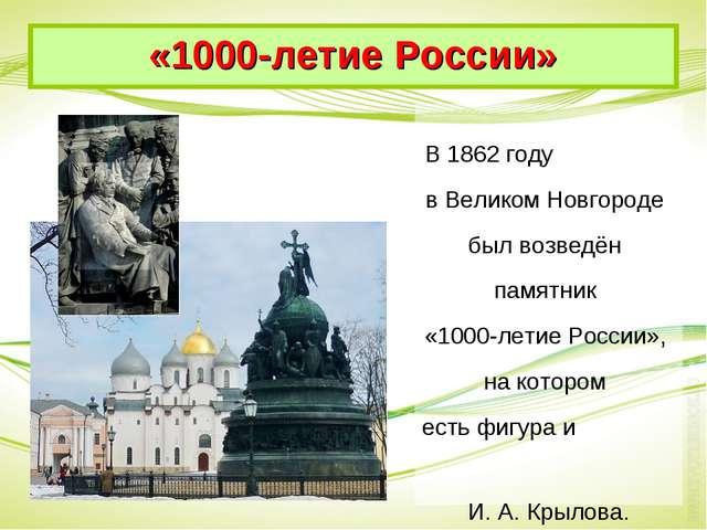 В 1862 году в Великом Новгороде был возведён памятник «1000-летие России», на...