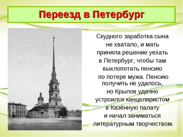 Скудного заработка сына не хватало, и мать приняла решение уехать в Петербург...