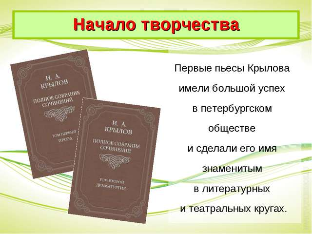 Первые пьесы Крылова имели большой успех в петербургском обществе и сделали е...