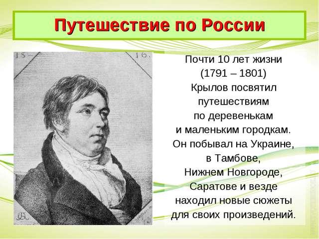 Почти 10 лет жизни (1791 – 1801) Крылов посвятил путешествиям по деревенькам...