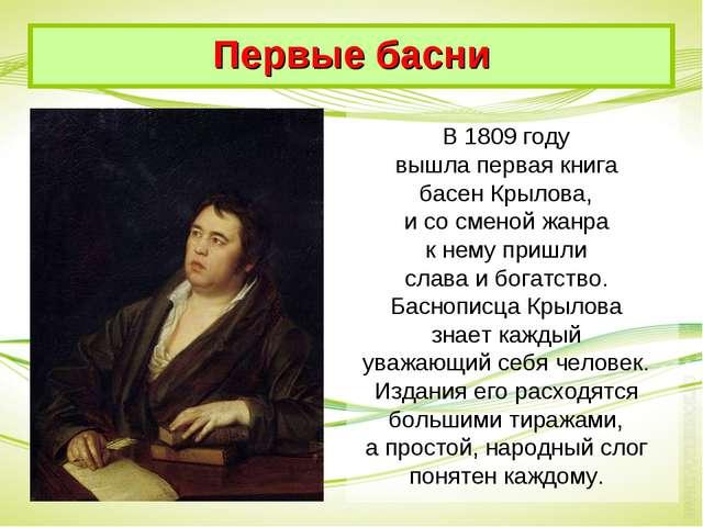 В 1809 году вышла первая книга басен Крылова, и со сменой жанра к нему пришли...