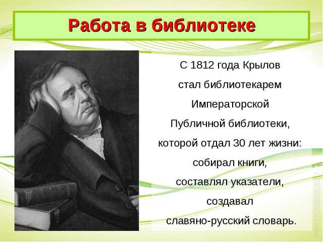 С 1812 года Крылов стал библиотекарем Императорской Публичной библиотеки, кот...
