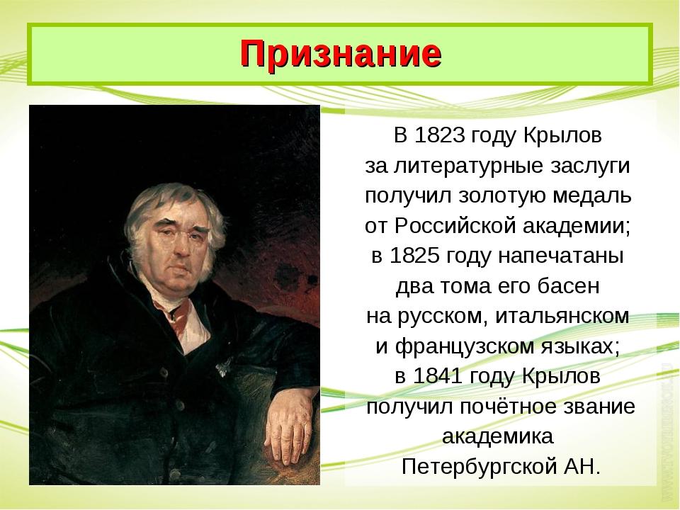 В 1823 году Крылов за литературные заслуги получил золотую медаль от Российск...