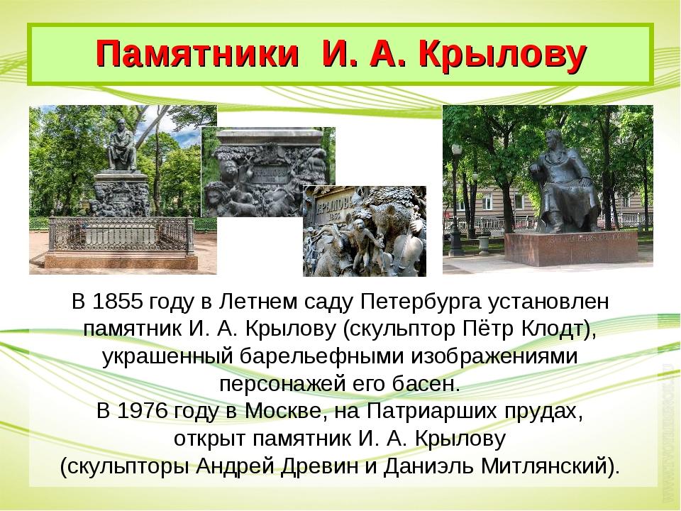 В 1855 году в Летнем саду Петербурга установлен памятник И. А. Крылову (скуль...