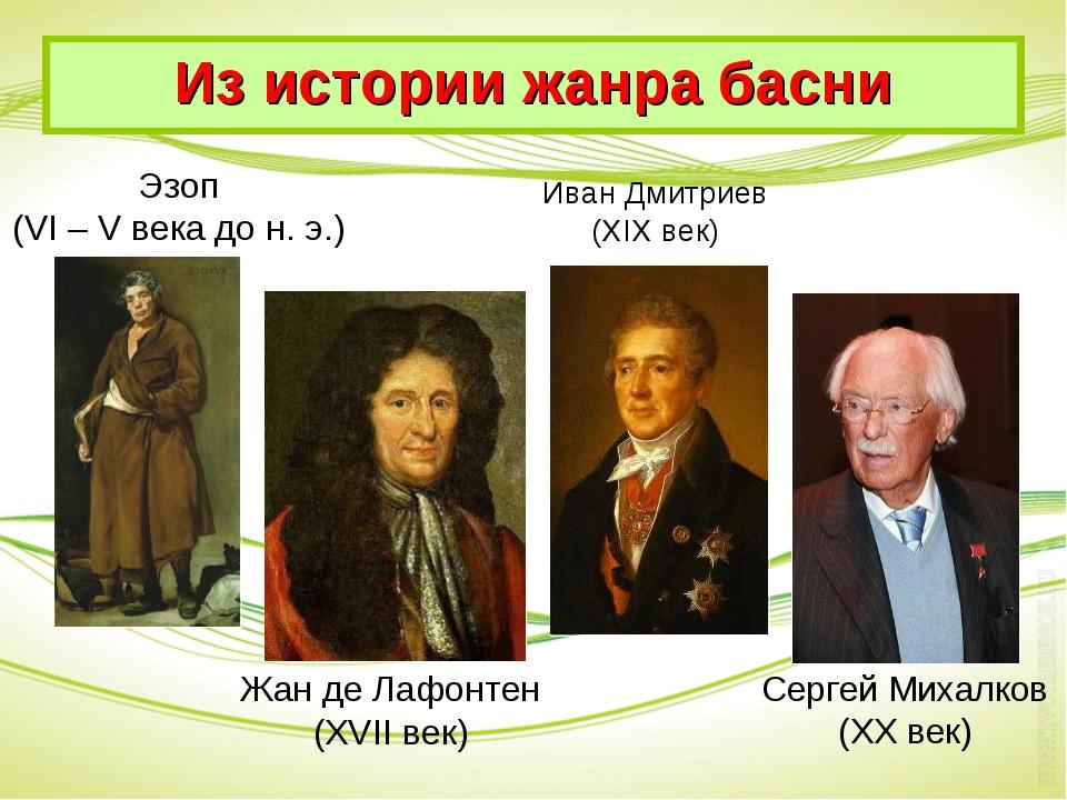 Эзоп (VI – V века до н. э.) Жан де Лафонтен (XVII век) Иван Дмитриев (XIX век...