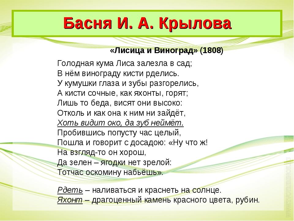 «Лисица и Виноград» (1808) Голодная кума Лиса залезла в сад; В нём винограду...