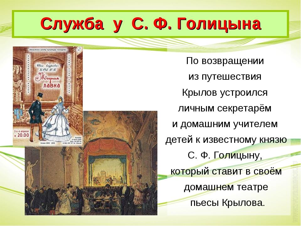 По возвращении из путешествия Крылов устроился личным секретарём и домашним у...
