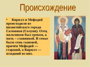 Кирилл и Мефодий происходили из византийского города Салоники (Солуни). Отец