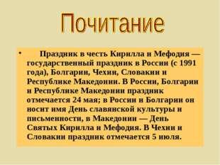 Праздник в честь Кирилла и Мефодия — государственный праздник в России (с 19
