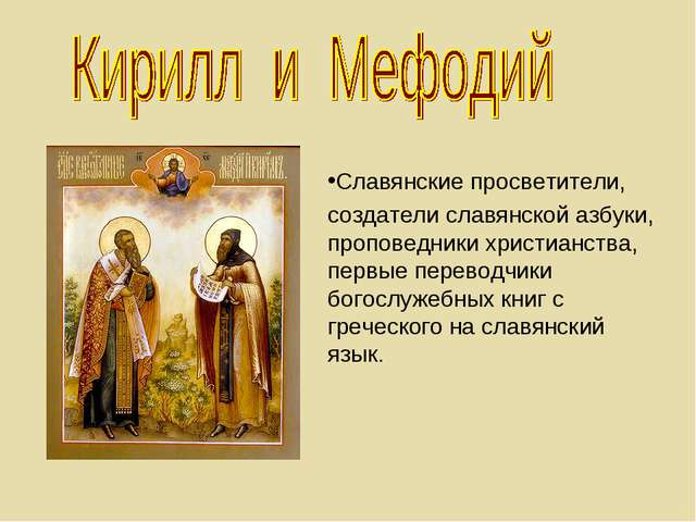 Славянские просветители, создатели славянской азбуки, проповедники христианст...
